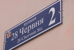 У Чернівцях пропонують перейменувати вулицю 28 червня