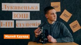 На Буковині школярі зняли телесеріал і борються за перемогу в конкурсі