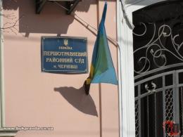 У Чернівцях та в деяких районах області призначили нових суддів