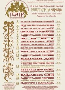 Театр Червень 2016