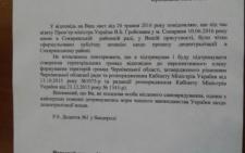 Нардеп відправив люстерко у відповідь на лист посадовця з Буковини (фото)