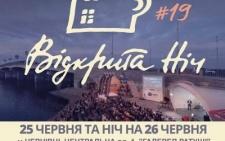 Кінофестиваль «Відкрита ніч. Дубль 19» відбудеться у дворику Ратуші