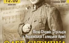 Олег Скрипка та «Хорея Козацька» виконають у Чернівцях пісні Січових Стрільців