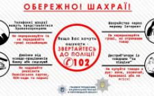 Упродовж декількох днів зловмисники видурили у восьми жителів краю майже 200 тисяч гривень