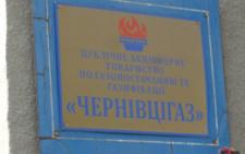 «Чернівцігаз» відтермінував до 21 лютого відключення теплокомуненерго від газу