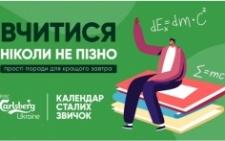 «Календар сталих звичок» – проєкт  компанії Carlsberg Ukraine