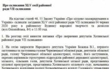 У Хотині скликають сесію райради через пропозицію ОДА зробити центр Дністровського округу в Кельменцях