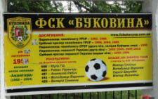 Футбольний клуб «Буковина» може перейти з професійного футболу в аматорський
