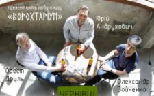Андрухович і Бойченко у Чернівцях презентують нову книгу «Ворохтаріум»