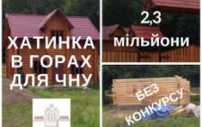 ЧНУ витратило понад два мільйони на будівництво колиби і котеджу у горах