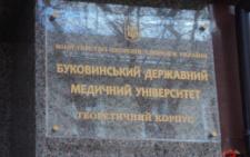 БДМУ в Чернівцях також пішов на вимушені канікули