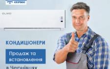 «Холод-Сервіс» – продаж та швидке встановлення кондиціонерів у Чернівцях