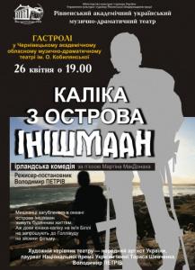 Театр 26.04
