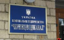 Для жителів Чернівців затвердили нові тарифи на холодну воду