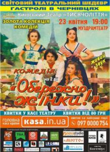 Театр 23 квітня