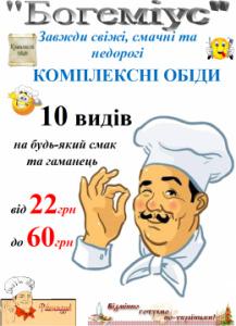 Комплексні обіди