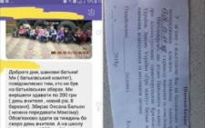 У Чернівцях батьки скаржаться на побори у школах